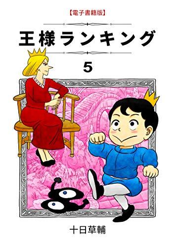 王様ランキング(5) (BLIC) Kindle版