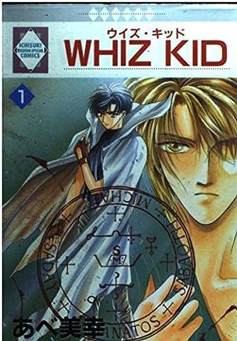 Whiz kid 1 (いち好き・コミックス)