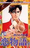 恋物語(9) (フラワーコミックス)