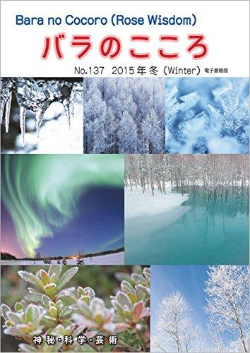 バラのこころ No.137: (Rose Wisdom) 2015年冬 電子書籍版 バラ十字会日本本部AMORC季刊誌の詳細を見る