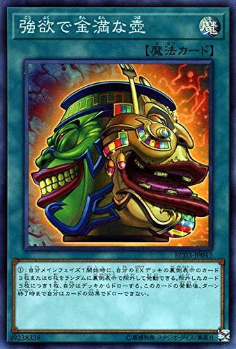 遊戯王カード 強欲で金満な壺(スーパーレア) レアリティコレクション プレミアムゴールドエディション (RC03)   通常魔法 スーパー レア