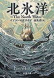 北氷洋―The North Water―(新潮文庫)