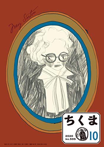 ちくま 2020年10月号(No.595)