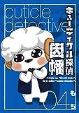 キューティクル探偵因幡 4巻 (デジタル版Gファンタジーコミックス)