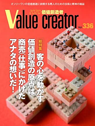 月刊『2020 Value Creator』Vol.336[雑誌]