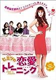 ヒミツの恋愛トレーニング [DVD]