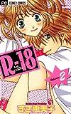 Rー18(2) (フラワーコミックス)