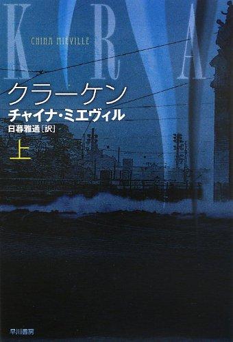 クラーケン(上) (ハヤカワ文庫SF)