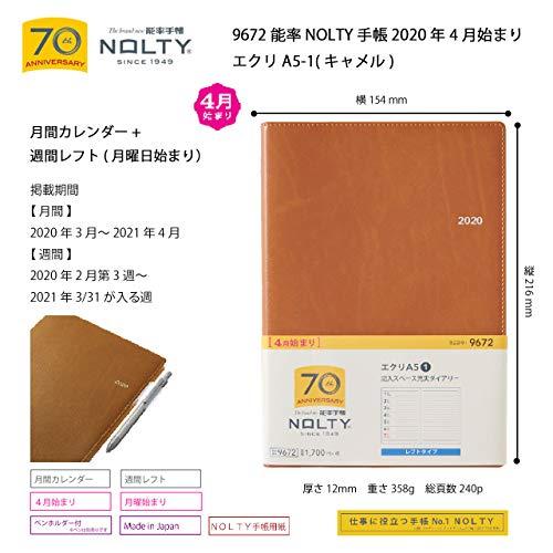 能率NOLTY手帳2020年4月始まりA5ウィークリーエクリ1キャメル9672