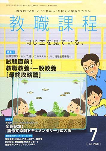 教職課程 2020年 07 月号 [雑誌]
