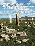 鹿石の谷―ユーラシア大陸最大の複合祭祀遺跡― カラー版 - 深沢 武雄