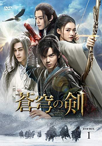 蒼穹の剣DVD-BOX1