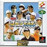 実況ゴルフマスター2000(コナミ ザ ベスト)