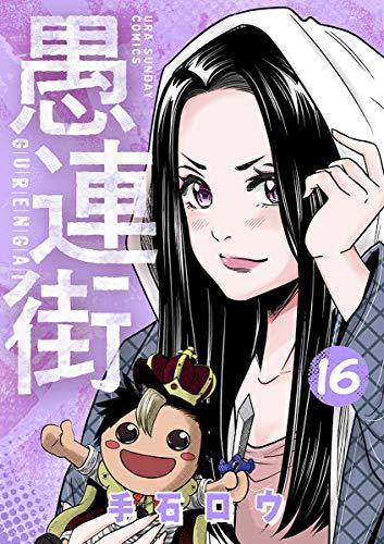 愚連街(16) (裏少年サンデーコミックス)