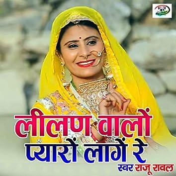 Tejal Lage Walo Re (Rajasthani)