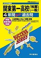 T113関東第一高等学校 2020年度用 4年間スーパー過去問 (声教の高校過去問シリーズ)