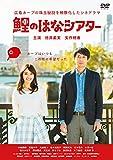 鯉のはなシアター ~広島カープの珠玉秘話を映像化したシネドラマ [DVD]