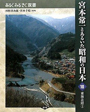 宮本常一とあるいた昭和の日本〈10〉東海北陸〈2〉 (あるくみるきく双書)
