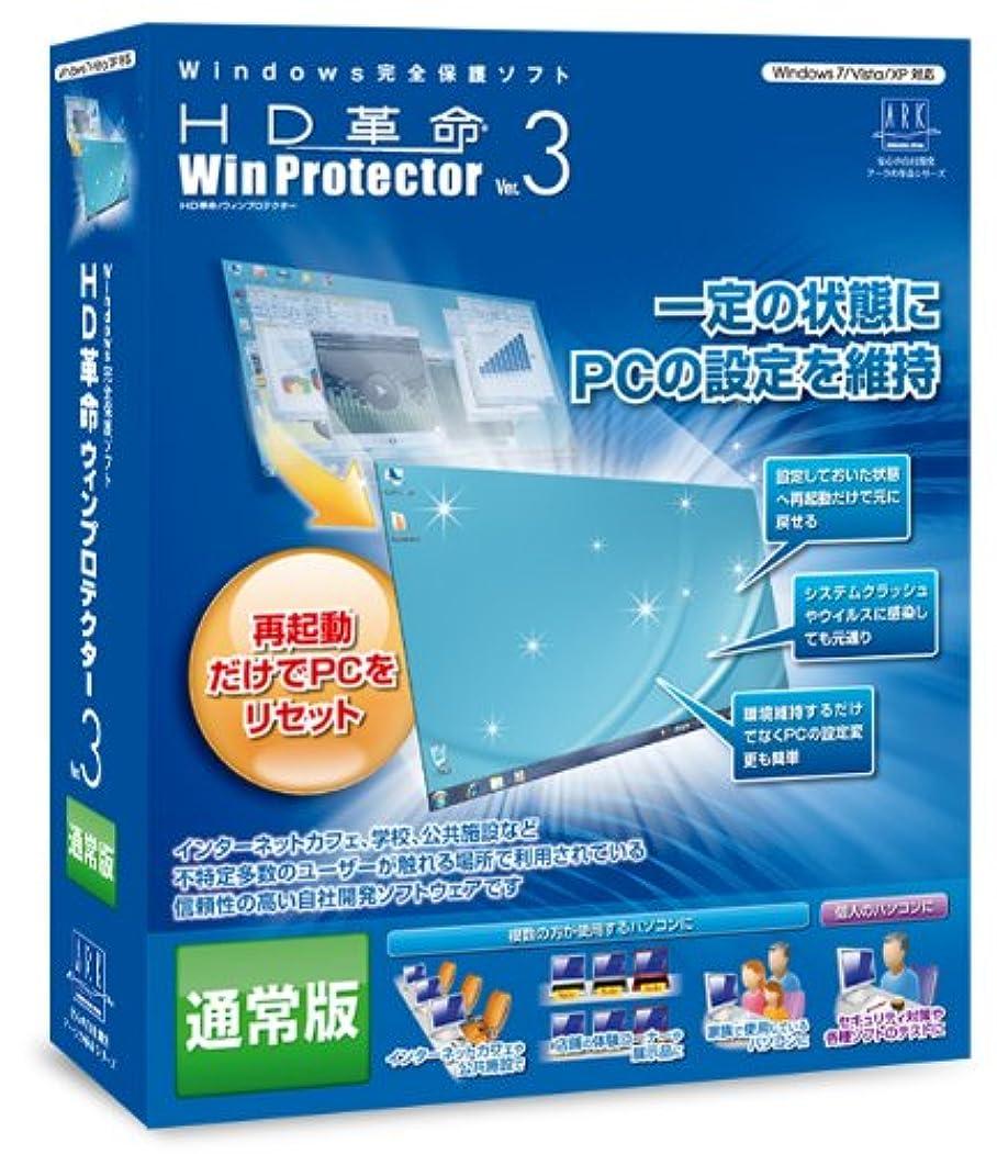 のために初心者後HD革命/WinProtector Ver.3