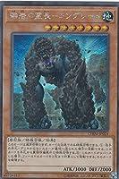 遊戯王 CHIM-JP024 礫岩の霊長-コングレード (日本語版 シークレットレア) カオス・インパクト