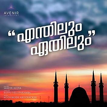Enthilum Ethilum (Feat. Sakeer Aluva)