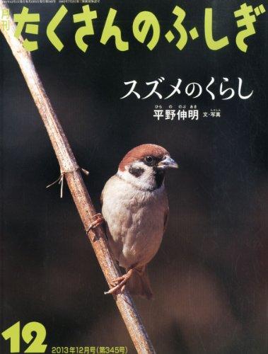 スズメのくらし (月刊 たくさんのふしぎ 2013年 12月号)