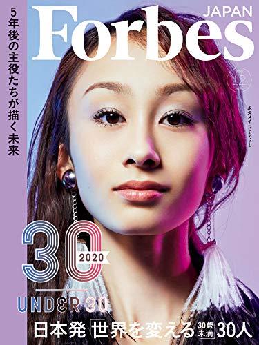 ForbesJapan (フォーブスジャパン) 2020年 12月号 [雑誌]