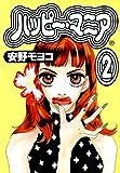 ハッピー・マニア 2巻 (FEEL COMICS)
