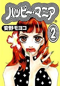 ハッピー・マニア 2巻 表紙画像