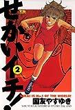 せかいイチ!(2) (ヤングサンデーコミックス)
