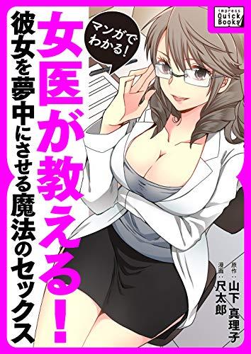 マンガでわかる! 女医が教える! 彼女を夢中にさせる魔法のセックス (impress QuickBooks)の詳細を見る
