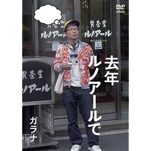 """去年ルノアールで ~ガラナ~ [DVD]"""" class=""""object-fit"""""""
