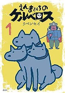 えんまさんちのケルベロス(1) (モーニングコミックス)