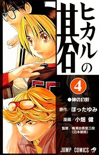 Hikaru no Go Vol. 4 (Hikaru no Go) (in Japanese)