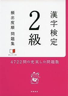 赤チェックシート付 漢字検定2級[頻出度順]問題集