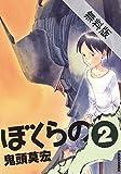 ぼくらの(2)【期間限定 無料お試し版】 (IKKI COMIX)