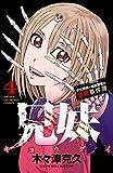 兄妹 少女探偵と幽霊警官の怪奇事件簿 4 (少年チャンピオン・コミックス)