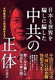 日本と世界を騙しに騙した中共の正体 ─支那事変から武漢肺炎まで