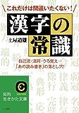 これだけは間違いたくない!「漢字の常識」――自己流・混同・うろ覚え… 「あの読み書き」の落とし穴! (知的生きかた文庫)