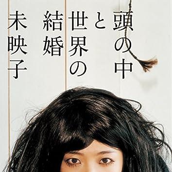Atama no Naka to Sekai no Kekkon