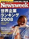 Newsweek  ニューズウィーク日本版  2008年 7/9号