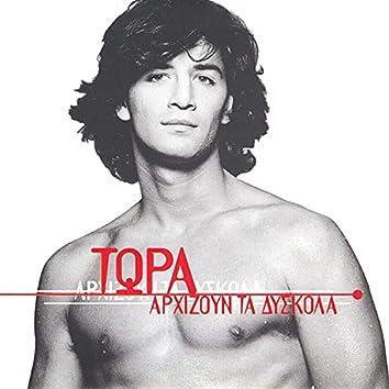 Tora Archizoun Ta Dyskola