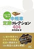 「次の一手」で覚える 中飛車定跡コレクション404 (マイナビ将棋文庫) - 所司 和晴