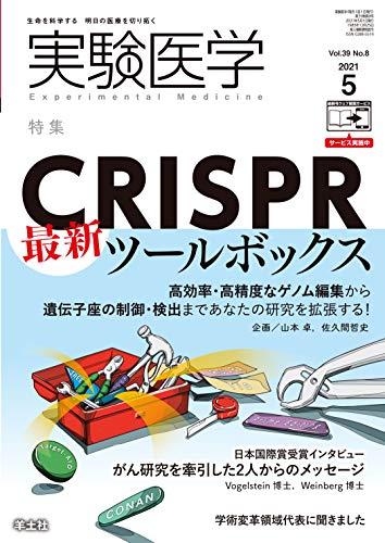 実験医学 2021年5月号 Vol.39 No.8 CRISPR最新ツールボックス