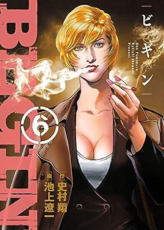 BEGIN (6) (ビッグコミックス)