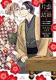 片恋結婚(2)~年上の旦那様は不器用な愛妻家 (ぶんか社コミックス Sgirl Selection)
