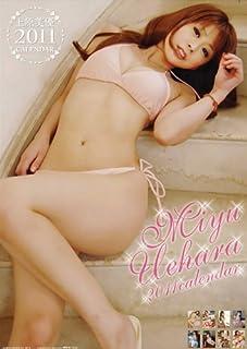 上原美優  2011年カレンダー
