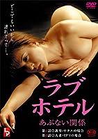 ラブホテル (あぶない関係) [DVD]