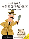 Animal Detective: Timothy the Hamster's Disappearance (Chinese Edition)