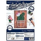 Nail it!! ネイルイット ストリングアートキット No.009 サボテン NKIT009